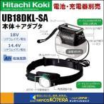 【HITACHI 日立工機】 コードレスヘッドライト UB18DKL(SA) 本体・アダプタセット(電池・充電器別売)