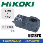 【HITACHI 日立工機】 急速充電器 UC18YG 7.2-18V 単相100V ニカド電池専用