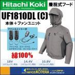 【日立工機 HITACHI】コードレスクールジャケット UF1810DL(C) 綿 S〜XXL ファンユニットセット (蓄電池・充電器・アダプタ別売)