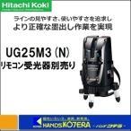 【日立工機 HITACHI】 レーザー墨出し器 UG25M3(N) リモコン受光器別売