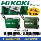 [予約受付]【HIKOKI 工機】コードレス冷温庫 UL18DB(WM) / UL18DB(WMG) 2色 MV蓄電池1個付(BSL 36B18)※充電器別売