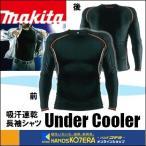 【makita マキタ】吸汗速乾長袖シャツ『Under Cooler』UVカット・接触冷感