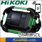 【HITACHI 日立工機】 コードレスラジオ UR18DSDL(NN)本体のみ 電池・充電器別売