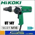 【HITACHI 日立工機】 タッパ UT14Y 単相100V ねじ立て:M16