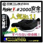 【日進ゴム】 耐滑樹脂先芯入りスニーカー ハイパーV2000 黒 23.0cm