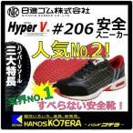 【日進ゴム】作業靴 耐滑樹脂先芯入りスニーカー ハイパーV206 黒 25.0cm
