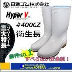 【作業靴】日進ゴム ハイパーV#4000Z 衛生長靴 耐滑長靴 白 25.5cm