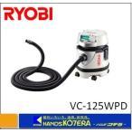 【RYOBI リョービ】プロ用ツール 業務用掃除機 集塵機 乾湿両用 VC-125WPD 吸込仕事率185W