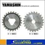 【在庫あり】【YAMASHIN  山真製鋸】 ダブルブレードオールマイティー WB-90 W-90用替刃