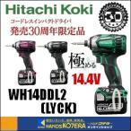 【台数限定!記念企画品】【日立工機 HITACHI】コードレスインパクトドライバ WH14DDL2(LYCK) 緑(L)・赤(R)・黒(※完売) 6.0Ah電池1個+充電器+ケース