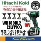 【台数限定!記念企画品】【日立工機 HITACHI】 充電式インパクトドライバ電池3個セット WH18DDL2(2LYPKX) 6.0Ah/2個+薄型3.0Ah/1個+充電器+ケース