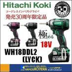 【台数限定!記念企画品】【日立工機 HITACHI】コードレスインパクトドライバ WH18DDL2(LYCK) 緑(L)・赤(R)・黒(B) 6.0Ah電池1個+充電器+ケース