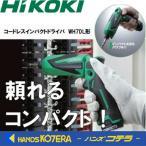 【日立工機】コードレスインパクトドライバWH7DL-2LCSK 7.2V 本体+電池2個+充電器+ケース