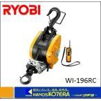 【RYOBI リョービ】  プロ用ツール  リモコンウインチ WI-196RC 最大吊上げ荷重200kg  100V、12A、1100W