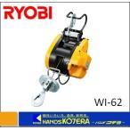 【RYOBI リョービ】  プロ用ツール  ウインチ WI-62(4mm×15m) 最大吊上荷重60kg  100V、12A、1100W