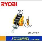 【RYOBI リョービ】  プロ用ツール  リモコンウインチ WI-62RC  最大吊上荷重60kg 100V、6A、550W