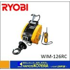 【RYOBI リョービ】  プロ用ツール  リモコンウインチ WIM-126RC 最大吊上荷重130kg  100V、10A、870W