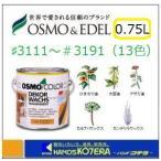 【OSMO】 オスモカラー ウッドワックス #3111〜#3191 (カラー11色) 0.75L [内装用]