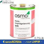 【OSMO】 オスモカラー #WR ウォーターレペレント 0.75L [屋外用]≪防虫・防腐・防カビ用下塗≫