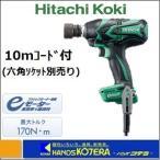 【HITACHI 日立工機】 インパクトレンチ WR12VE(SC) 10mコード ケース付