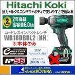 【HITACHI 日立工機】18Vコードレスインパクトレンチ WR18DBDL2(NN) 本体のみ (蓄電池・充電器・ケース別売)