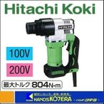【HITACHI 日立】 シャーレンチ 100V・200V WS22G 〔最大トルク804N・m〕 ブラシレスモーター