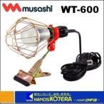【musashi ムサシ】 RITEX ライテックス LEDクリップランプ 6W (WT-600) 投光器