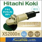 【在庫あり】【日立工機 HITACHI】 電気ディスクグラインダ 100mm径 XS-2000 ゴールド 670W 100V (G10SH5 同等品)