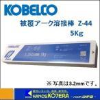 【在庫あり】【KOBELCO 神戸製鋼】 被覆アーク溶接棒 FAMILIARC Z-44 Φ3.2×350mm 5Kg