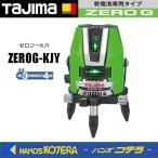 【代引き不可】【Tajima タジマ】グリーンレーザー墨出し器 ゼロジーKJY ZEROG-KJY 矩十字・横(本体のみ)※受光器・三脚別売