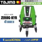 【代引き不可】【Tajima タジマ】グリーンレーザー墨出し器 ゼロジーKYR ZEROG-KYR 矩・横・両縦(本体のみ)※受光器・三脚別売