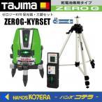 【代引き不可】【Tajima タジマ】グリーンレーザー墨出し器 ゼロジーKYR ZEROG-KYRSET 矩・横・両縦(本体・受光器・三脚付)