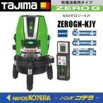 【代引き不可】【Tajima タジマ】グリーンレーザー墨出し器 NAVIゼロジーKJY ZEROGN-KJY 矩十字・横(受光器付属)※三脚別売