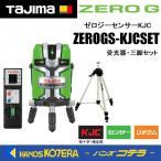【代引き不可】【Tajima タジマ】グリーンレーザー墨出し器 ゼロジーセンサーKJC ZEROGS-KJCSET 矩十字・横全周(本体・受光器・三脚付)