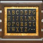 真鍮文字 ブラスレター大文字 5cm アルファベット 【送料別】【通常配送】