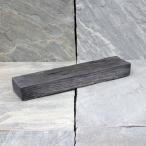 リアル!軽量コンクリート製 枕木 「ガーデン」 縁石(フチイシ) 小 グレー (3221768) 【送料別】【通常配送】