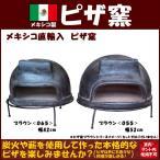 メキシコ直輸入 ピザ窯 065 ブラウン Φ42cm (6251765) 【送料別】【通常配送】