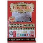 ヌーダー(ニュールオダー) 猫の砂 「Lavitoile(ラヴィートワレ)」 1.5kg 猫砂 (7499388)  送料別 通常配送