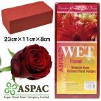 ASPAC フローラルフォーム(オアシス)カラー ワインレッド WET COLOURED FOAM RED WINE 028 (9048642) 【送料別】【通常配送】