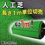 人工芝 幅1m 1m単位切売 (9623884)【送料別】【大型・割れ物】