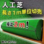 人工芝 幅2m 1m単位切売 (9625208)【送料別】【大型・割れ物】