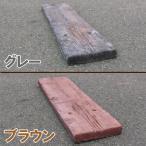 リアル!軽量コンクリート製 枕木 880 グレー・ブラウン 【送料別】【通常配送】