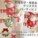 【送料無料】ヘリウムバルーン ジョイフル・クリスマス 【クリスマスギフト バルーン電報 あすつく可能】