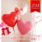 【送料無料】ヘリウムバルーン ハッピーバレンタイン 【バレンタインバルーン ハートバルーン バルーンギフト あすつく】