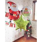 【送料無料】あわてんぼうサンタ with クリスマス 【クリスマスギフト バルーン電報 あすつく可能】