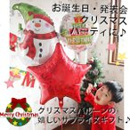 【送料無料】パーティバルーンセット ウィンタースノーマン with クリスマス 【クリスマスギフト あすつく可能】