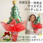 【送料無料】バルーンポット クリスマス・ツリー 【バルーンギフト クリスマス 発表会 お誕生日 クリスマスギフト】