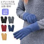 レディース手袋 防寒 フリース 五指 指なし 指切り スマホ /のびのび フィンガーレス アームウォーマー 暖かい 柔らかい 保温 通勤 通学