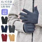 メンズ手袋 防寒 フリース 五指 指なし 指切り スマホ /のびのびフリース フィンガーレス 暖かい 柔らかい 保温 通勤 通学 あったかグッズ