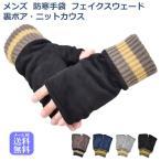 メンズ手袋 防寒 フェイクスウェード 指なし 裏ボア ニットカウス / 指切り フィンガーレス アームウォーマー 暖かい 柔らかい 保温 通勤 通学